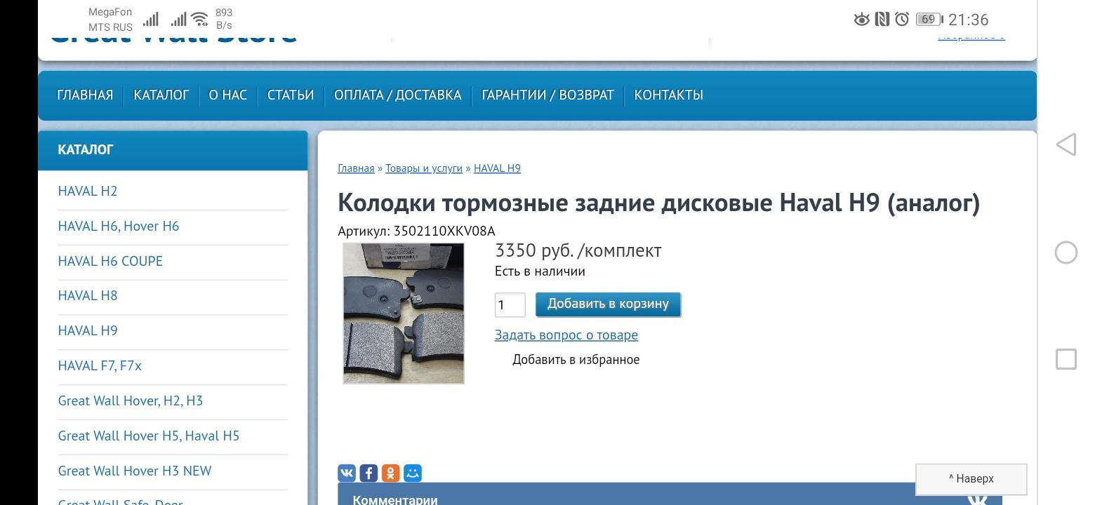 Screenshot_20210112_213642_com.android.chrome.jpg