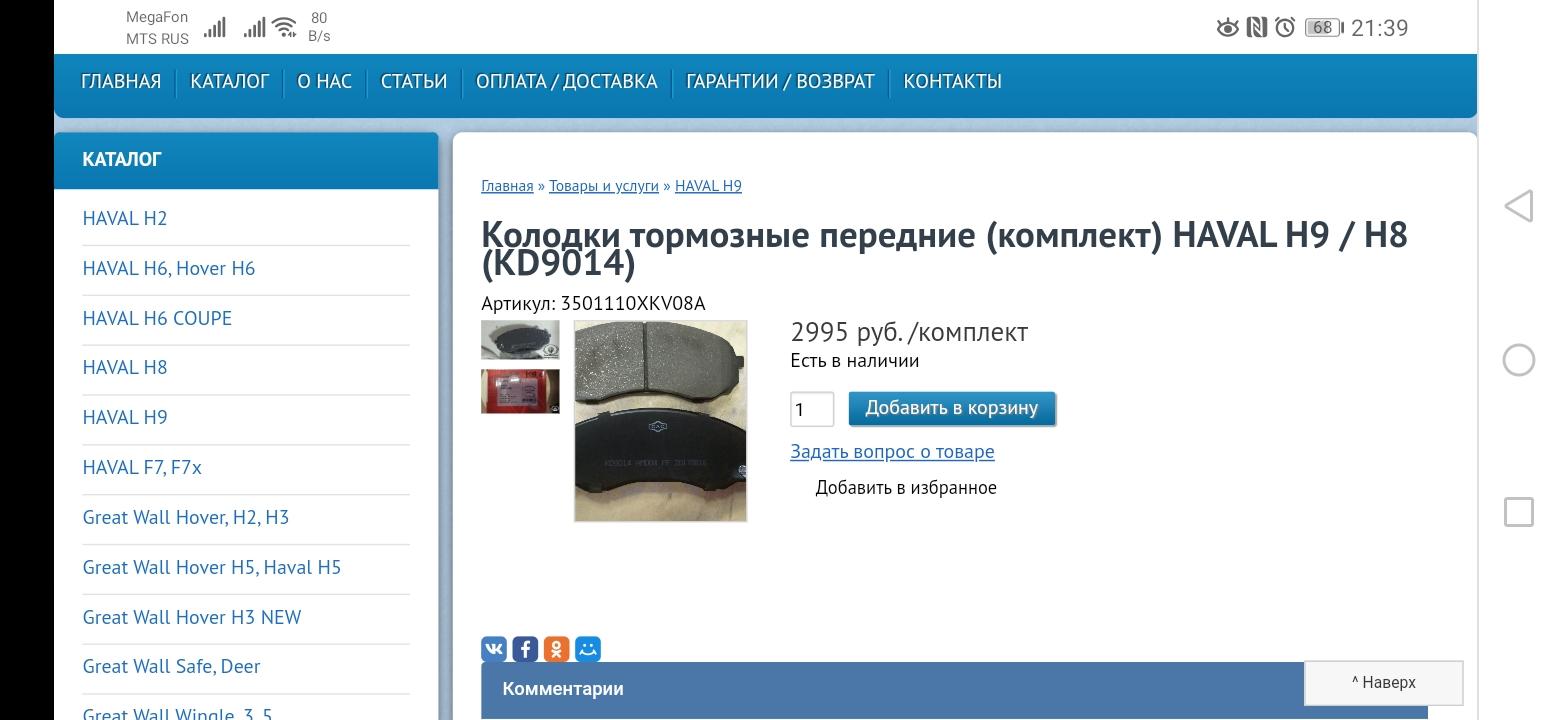 Screenshot_20210112_213930_com.android.chrome.jpg