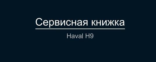 servisnaya_knijka_h9.JPG
